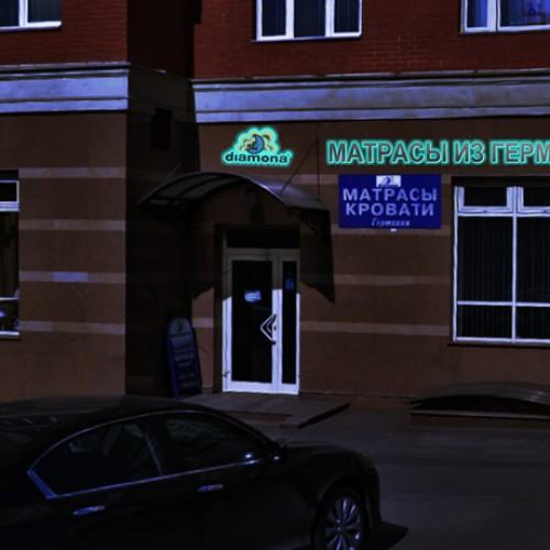 Открытие шоу рум в Центральном офисе на Мичуринском проспекте
